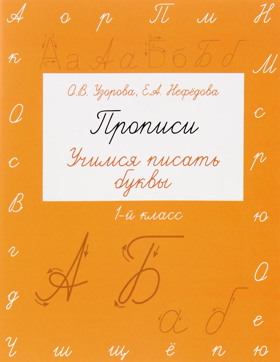 О. В. Узорова, Е. А. Нефедова Прописи. 1 класс. Учимся писать буквы