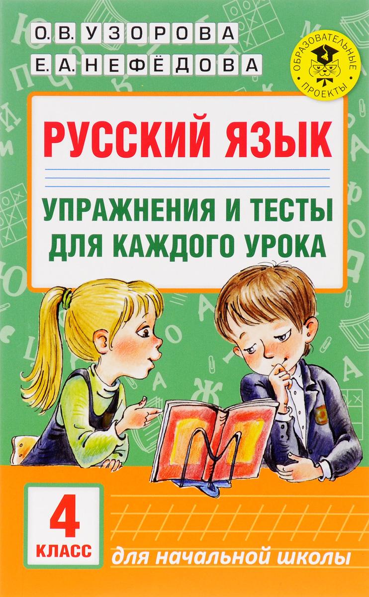 О. В. Узорова, Е. А. Нефедова Русский язык. 4 класс. Упражнения и тесты для каждого урока