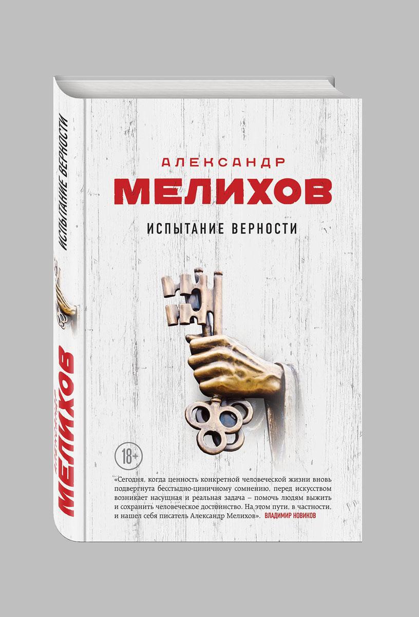 Испытание верности | Мелихов Александр Мотельевич