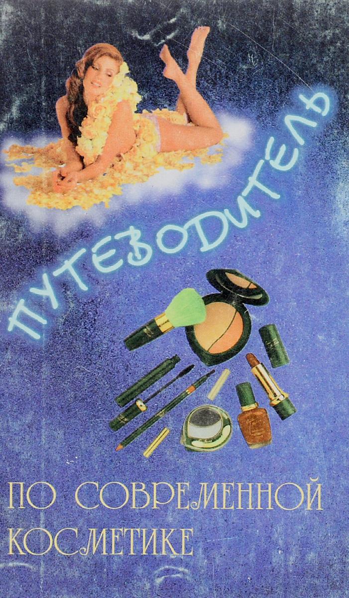 Сыромятникова И.С. Путеводитель по современной косметике виталий прохоров книга о некачественной косметике