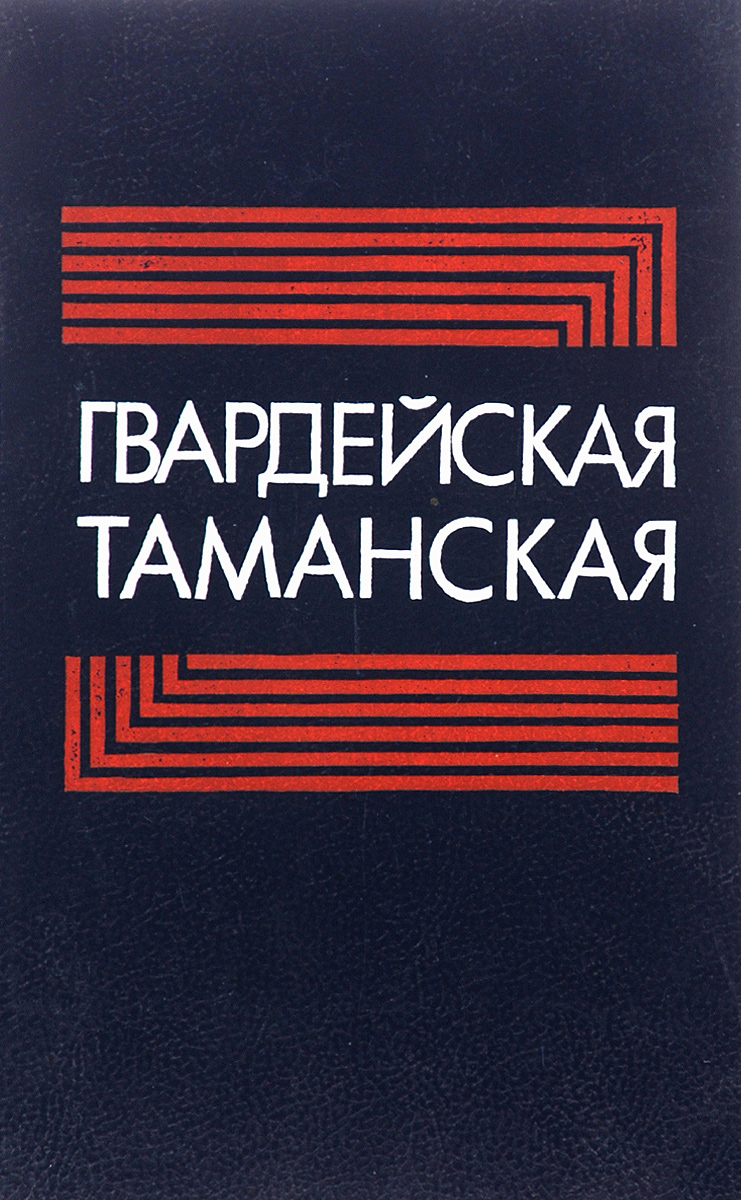 цена А. Терехов Гвардейская Таманская онлайн в 2017 году