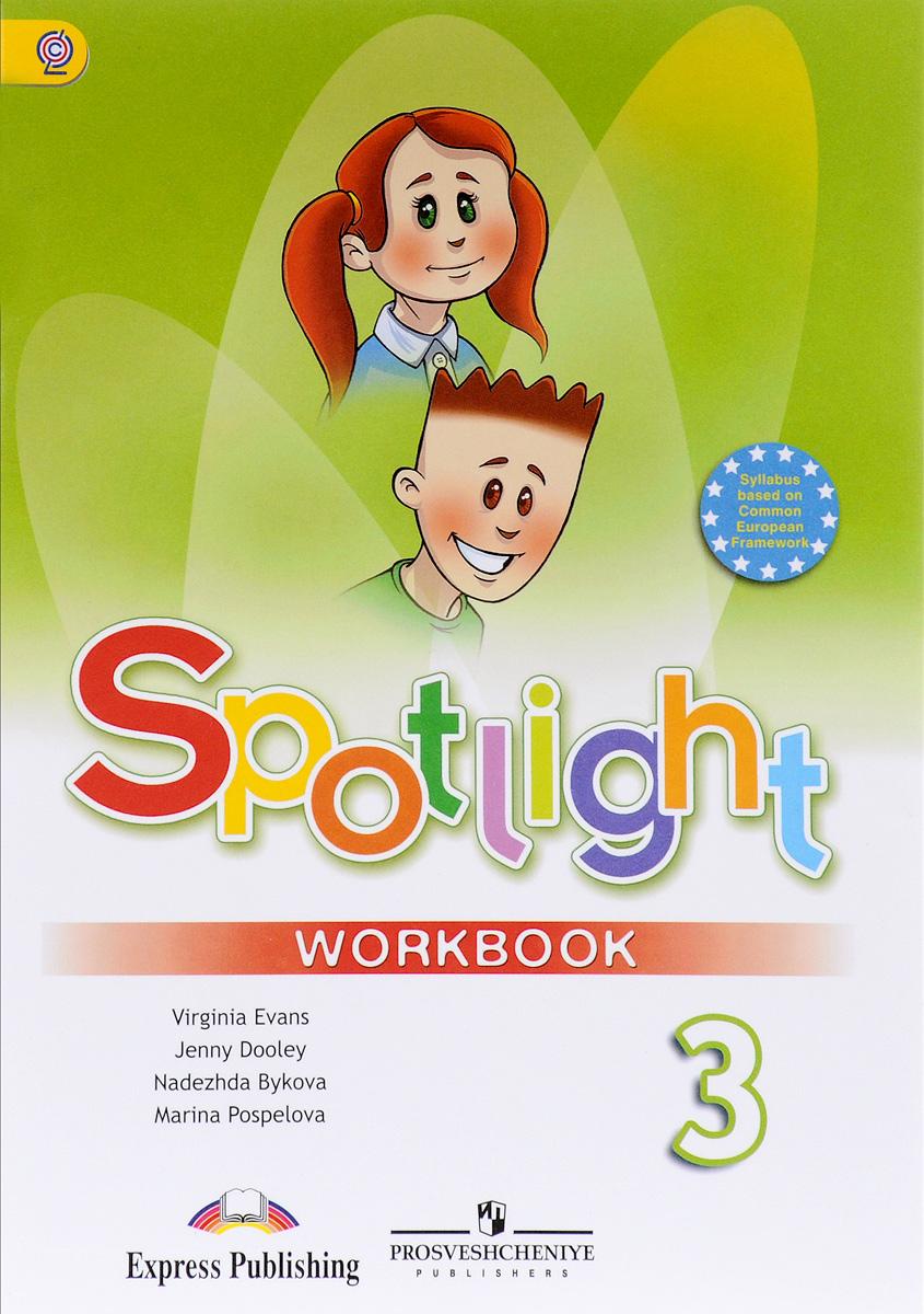 spotlight 3 test booklet скачать pdf