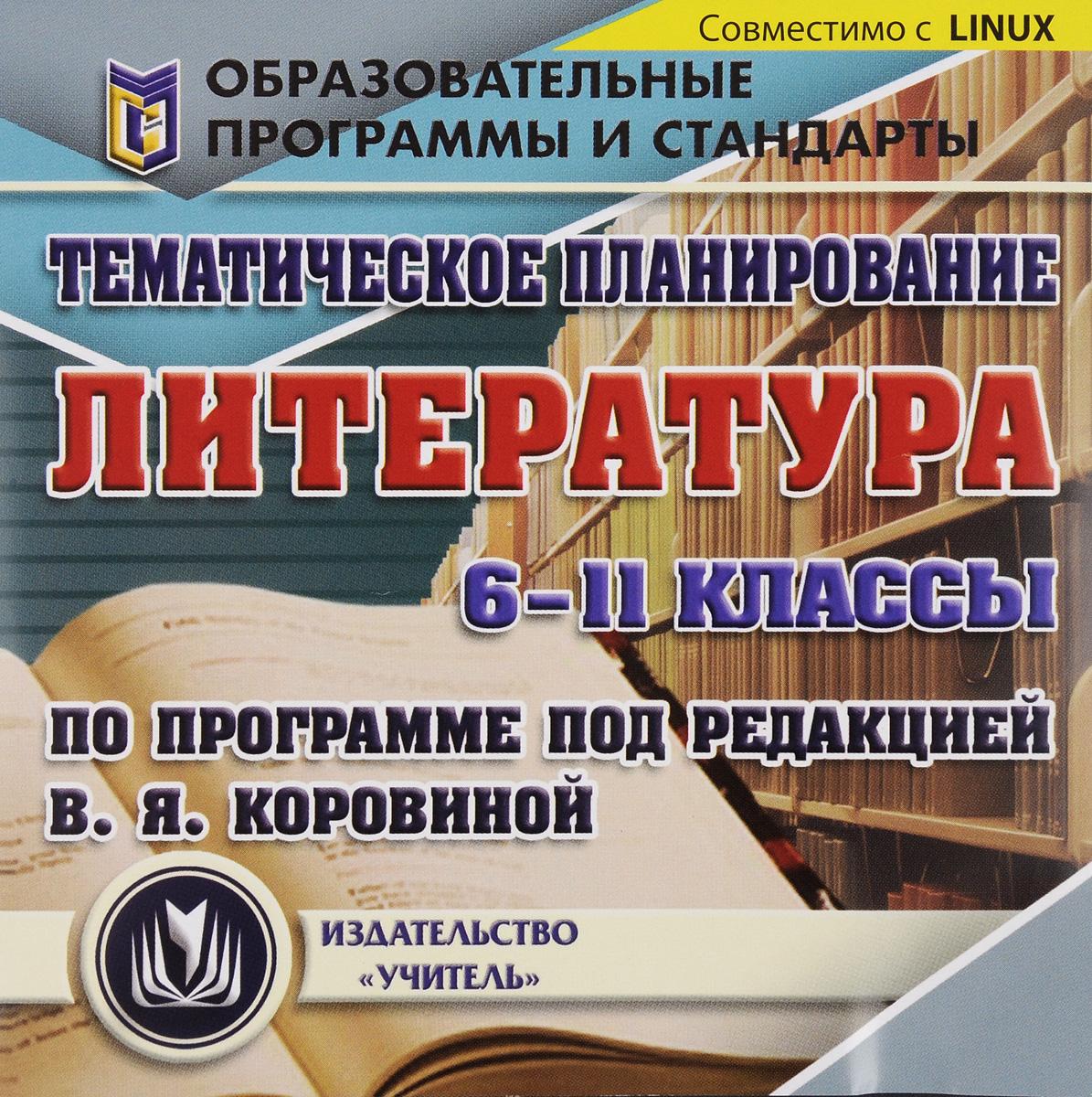 Тематическое планирование. Литература. 6-11 классы. По программе под редакцией В. Я. Коровиной