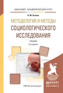 Оганян К.М. Методология и методы социологического исследования. Учебник для академического бакалавриата