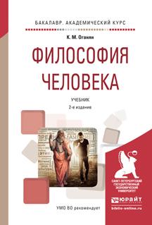 Оганян К.М. Философия человека. Учебник для академического бакалавриата