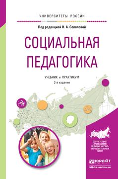 Н. А. Соколова Социальная педагогика. Учебник и практикум