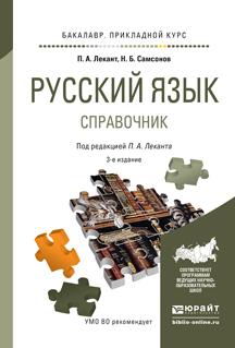 П. А. Лекант, Н. Б. Самсонов. Русский язык. Справочник