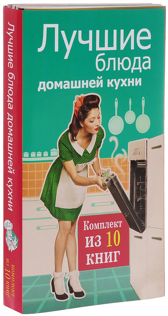 Оксана Путан,Наталья Фуникова,Иида Ориха Лучшие блюда домашней кухни (комплект из 10 книг)