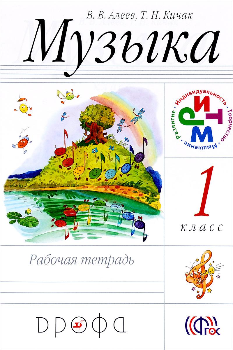 Фото - В. В. Алеев, Т. Н. Кичак Музыка. 1 класс. Рабочая тетрадь в в алеев т н кичак музыка 1 класс учебник часть 1 2 cd ритм