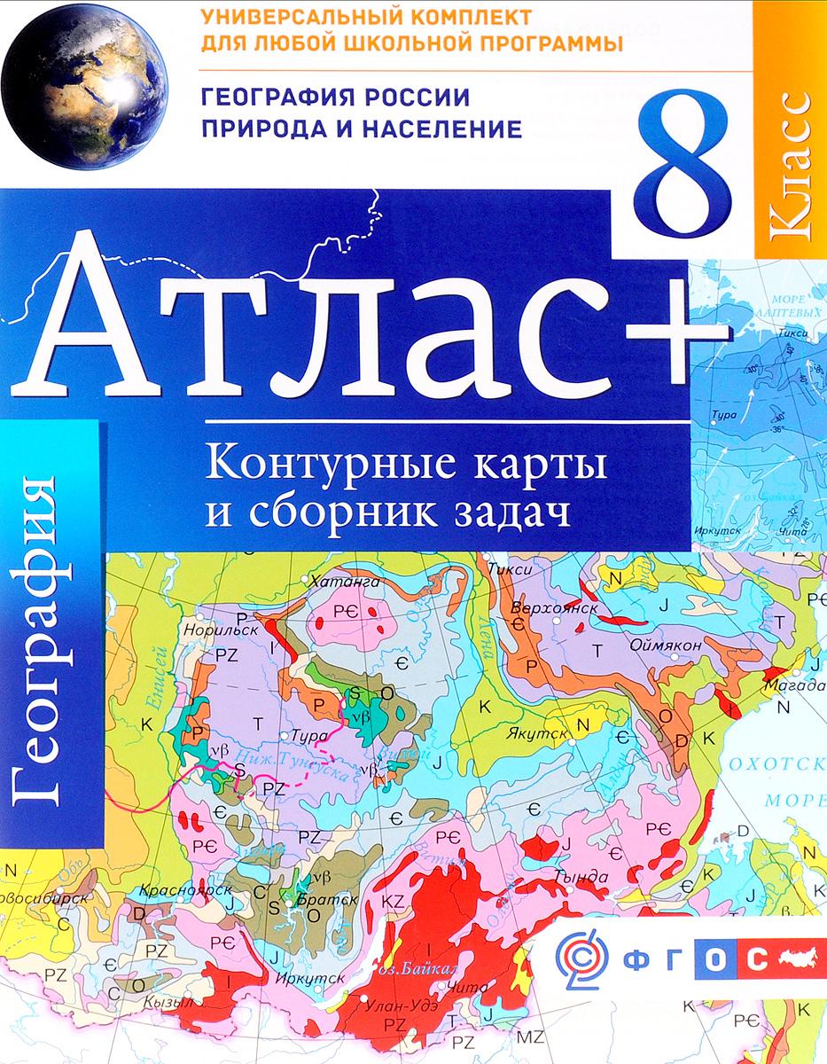 О. В. Крылова География России. Природа и население. 8 класс. Атлас с контурными картами и сборником задач