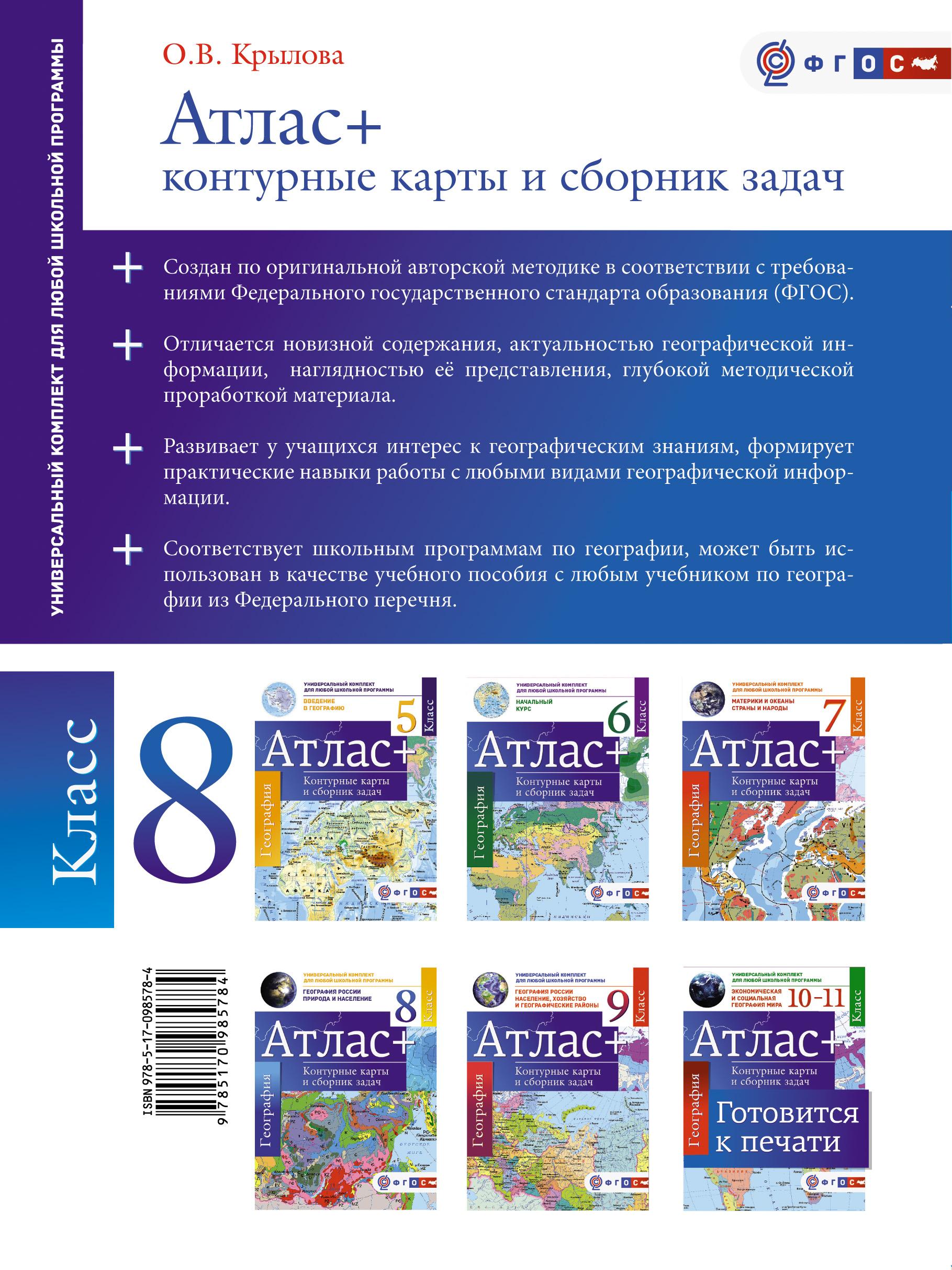 География России. Природа и население. 8 класс. Атлас с контурными картами и сборником задач