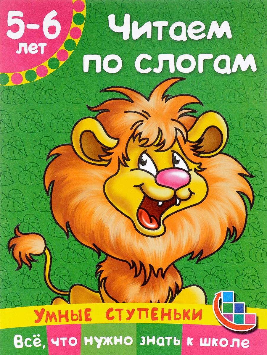 В. Г. Дмитриева Читаем по слогам. Для детей 5-6 лет