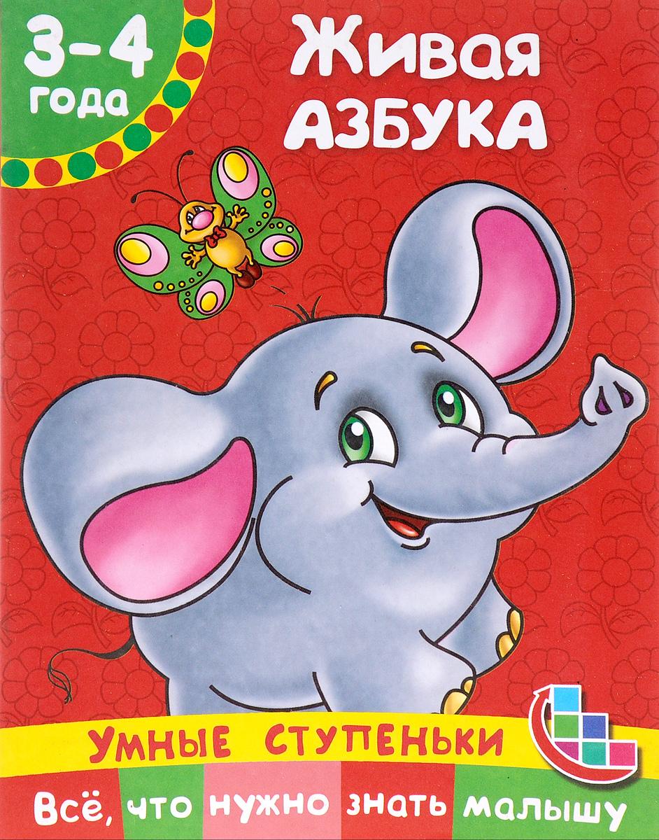 Н. А. Ткаченко, М. П. Тумановская Живая азбука. Для детей 3-4 лет