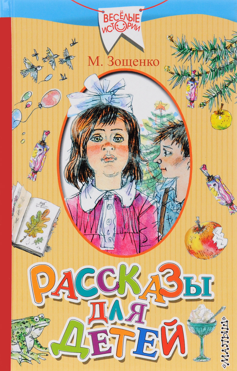 М. Зощенко Рассказы для детей курто с дэвис к рассказы о картинах книга с наклейками для детей и взрослых
