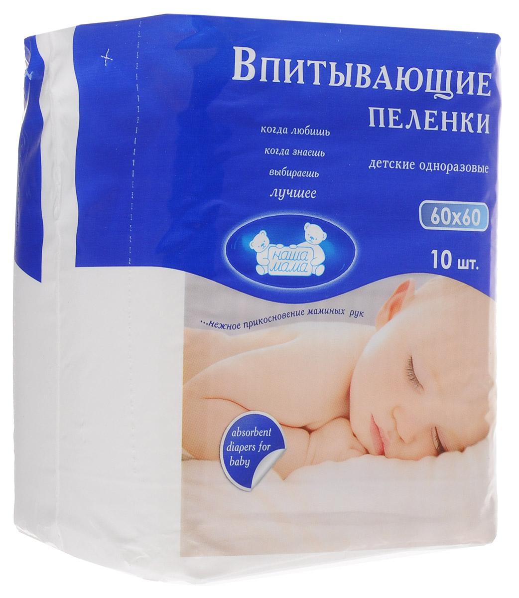 Наша Мама Пеленки впитывающие одноразовые детские 60 см х 60 см 10 шт bel baby детские впитывающие пеленки 60х60см 10шт