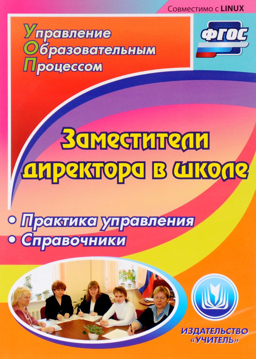 Заместители директора в школе. Практика управления. Справочники