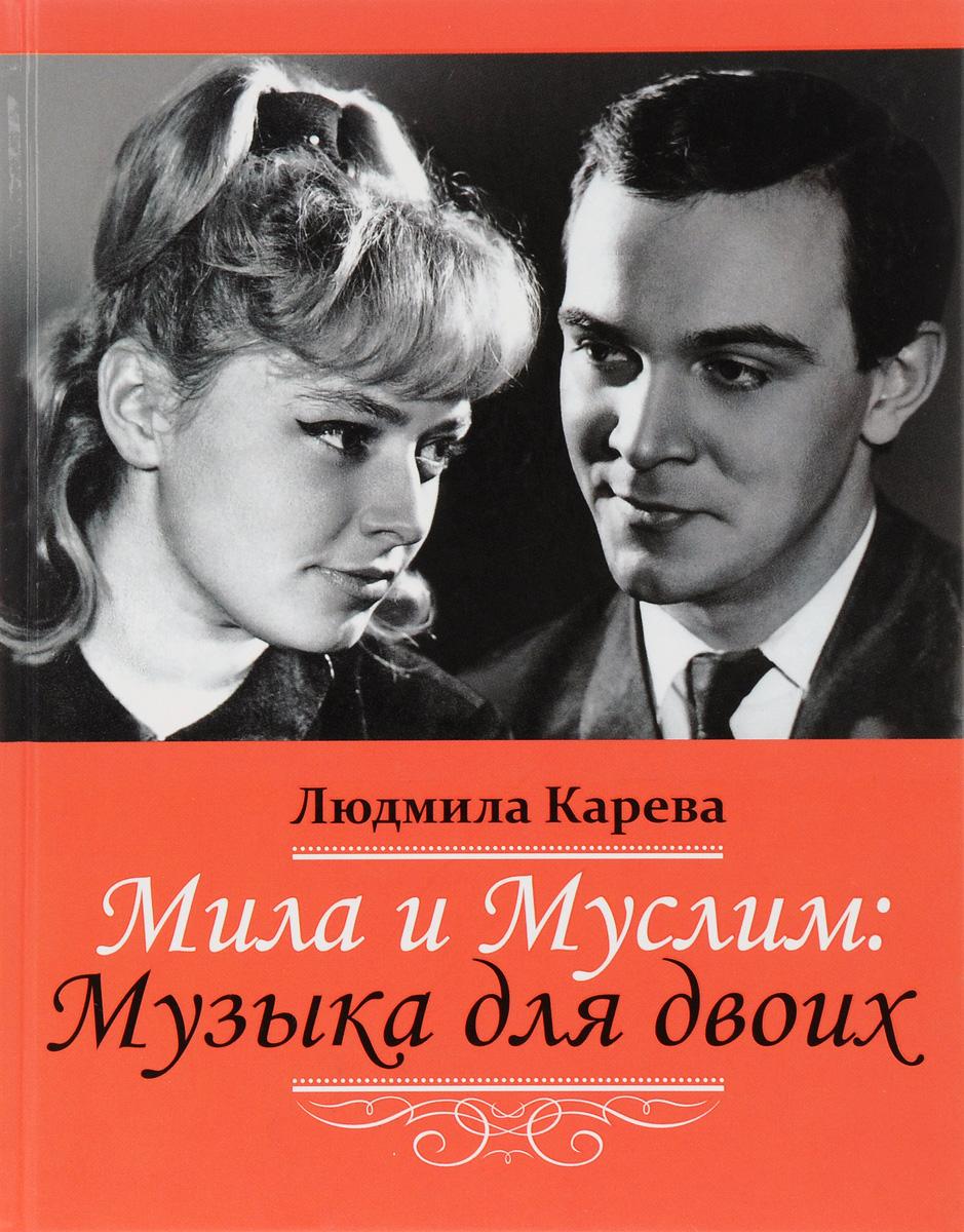 Людмила Караева Мила и Муслим. Музыка для двоих
