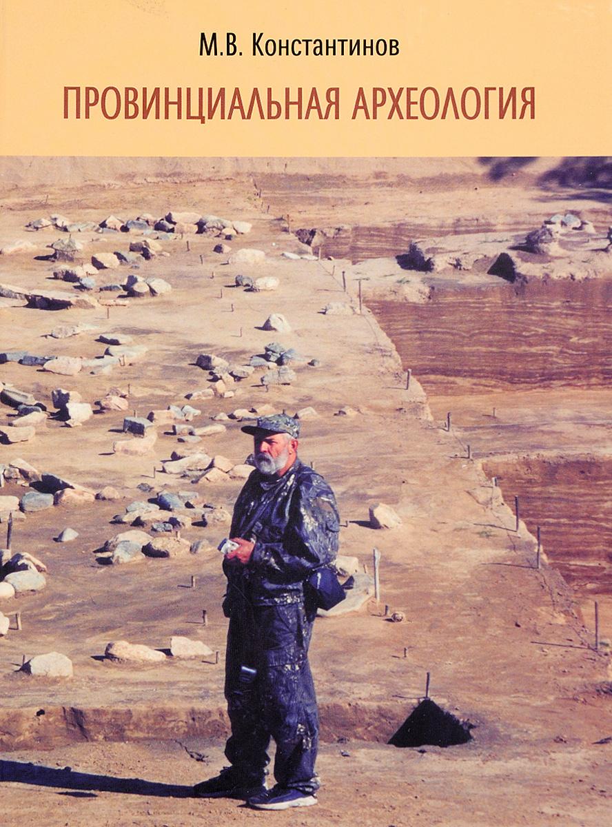 Константинов М.В. Провинциальная археология владимир константинов заложник