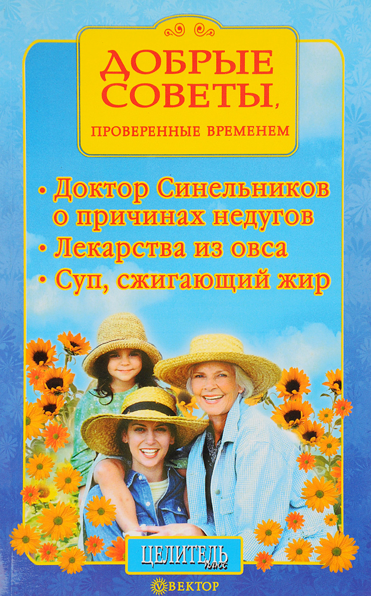 Добрые советы проверенные временем отсутствует советское домоводство и кулинария советы проверенные временем