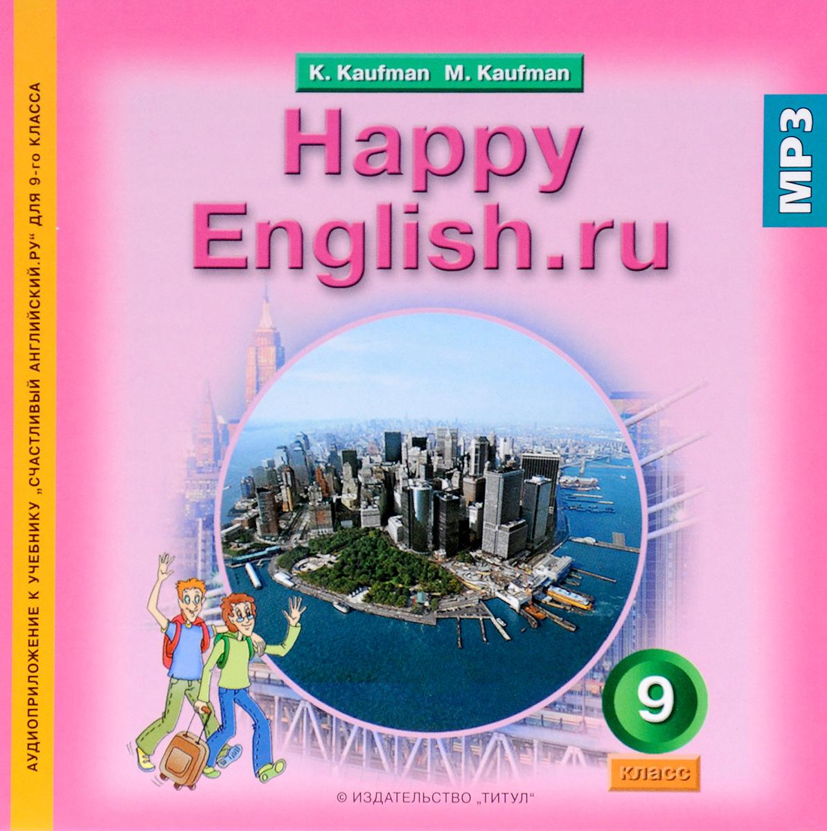 Happy E 9 / Счастливый английский.ру. Английский язык. класс. Электронное учебное пособие