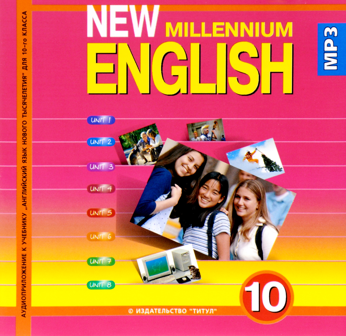 New Millennium English 10 / Английский язык нового тысячелетия. Английский язык. 10 класс. Электронное учебное пособие панкова а г английский язык 9 класс решебник new millennium english workbook student book