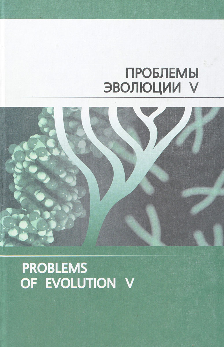 Проблемы эволюции. Том V
