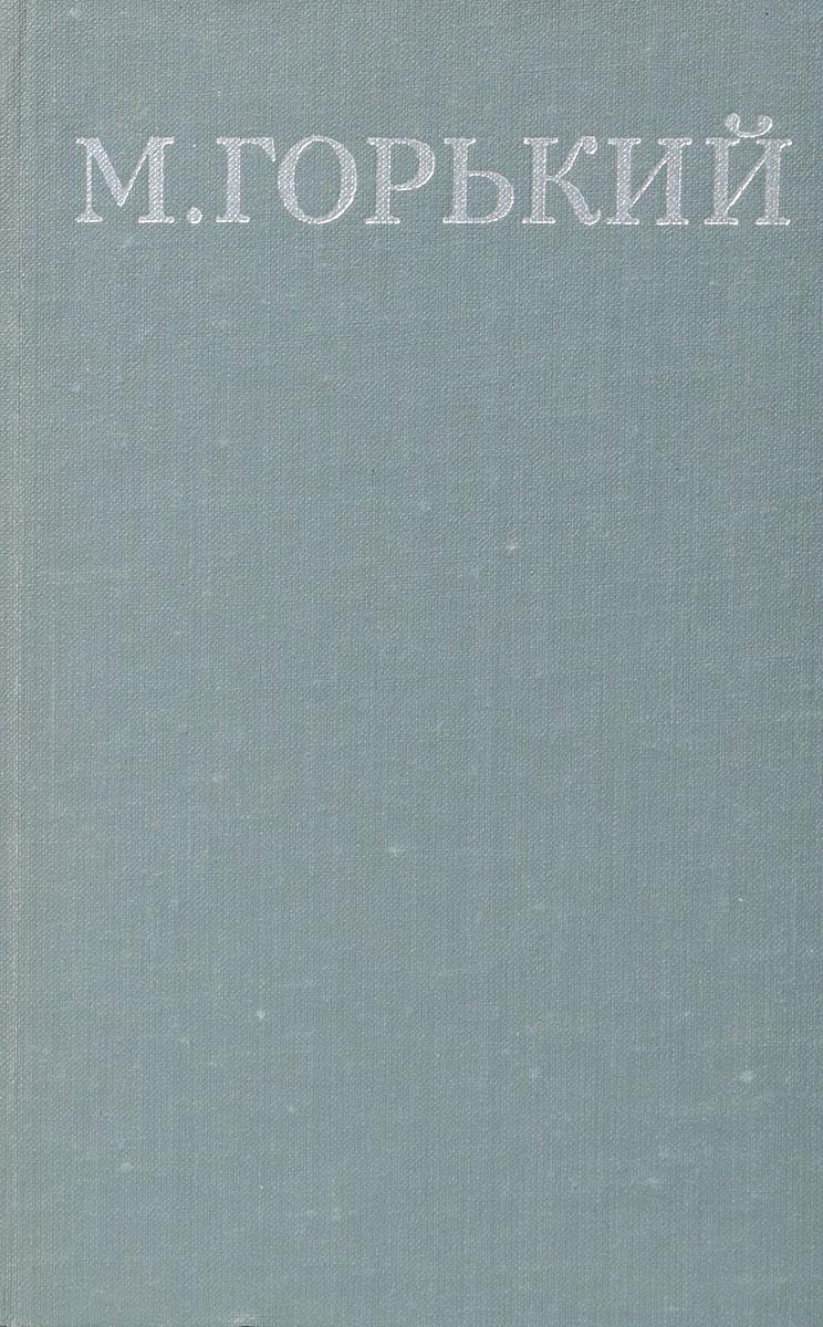 М. Горький М. Горький. Собрание сочинений в 16 томах. Том 9 горький м мои университеты