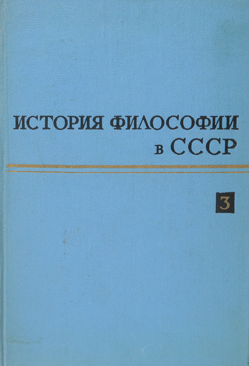 История философии в СССР. Том 3