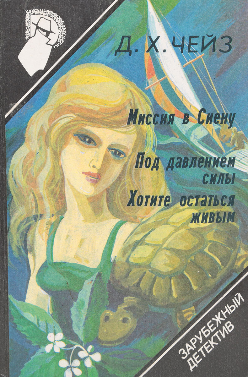 Зарубежный детектив. 8 выпуск