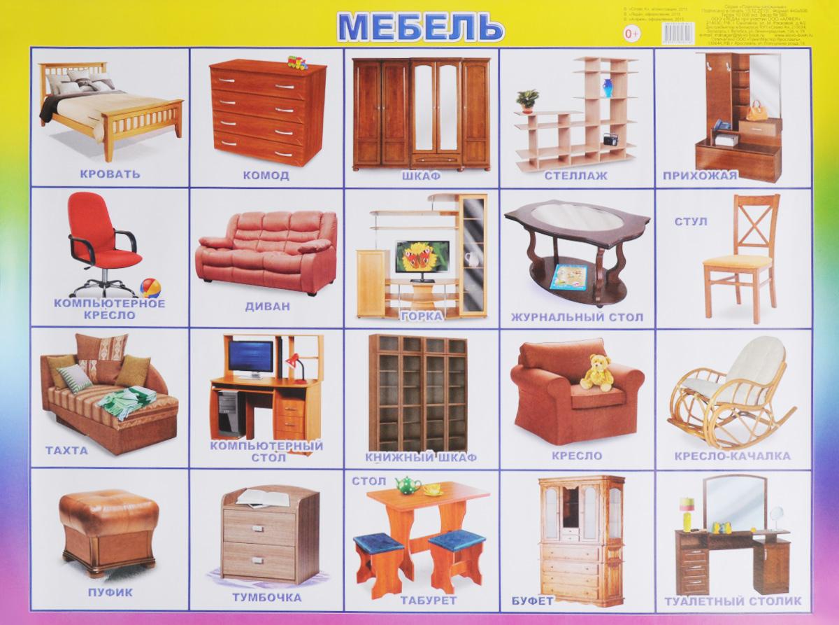 Детские картинки мебель для детского сада