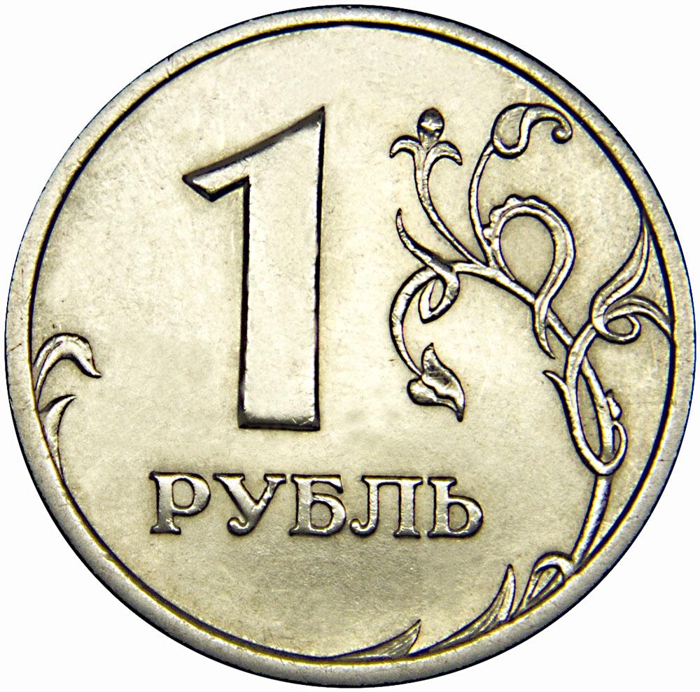 этом новая монета рубля картинка если ещё