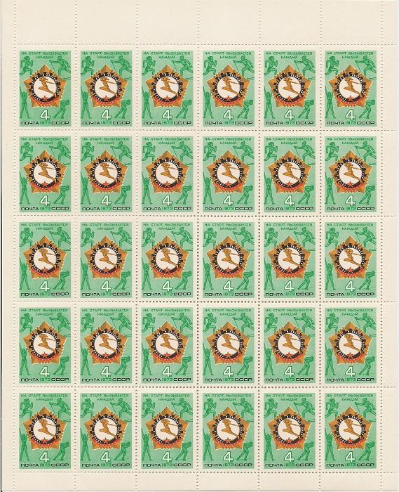 1973. ГТО № 4237. Лист4237Лист из 30 почтовых марок.