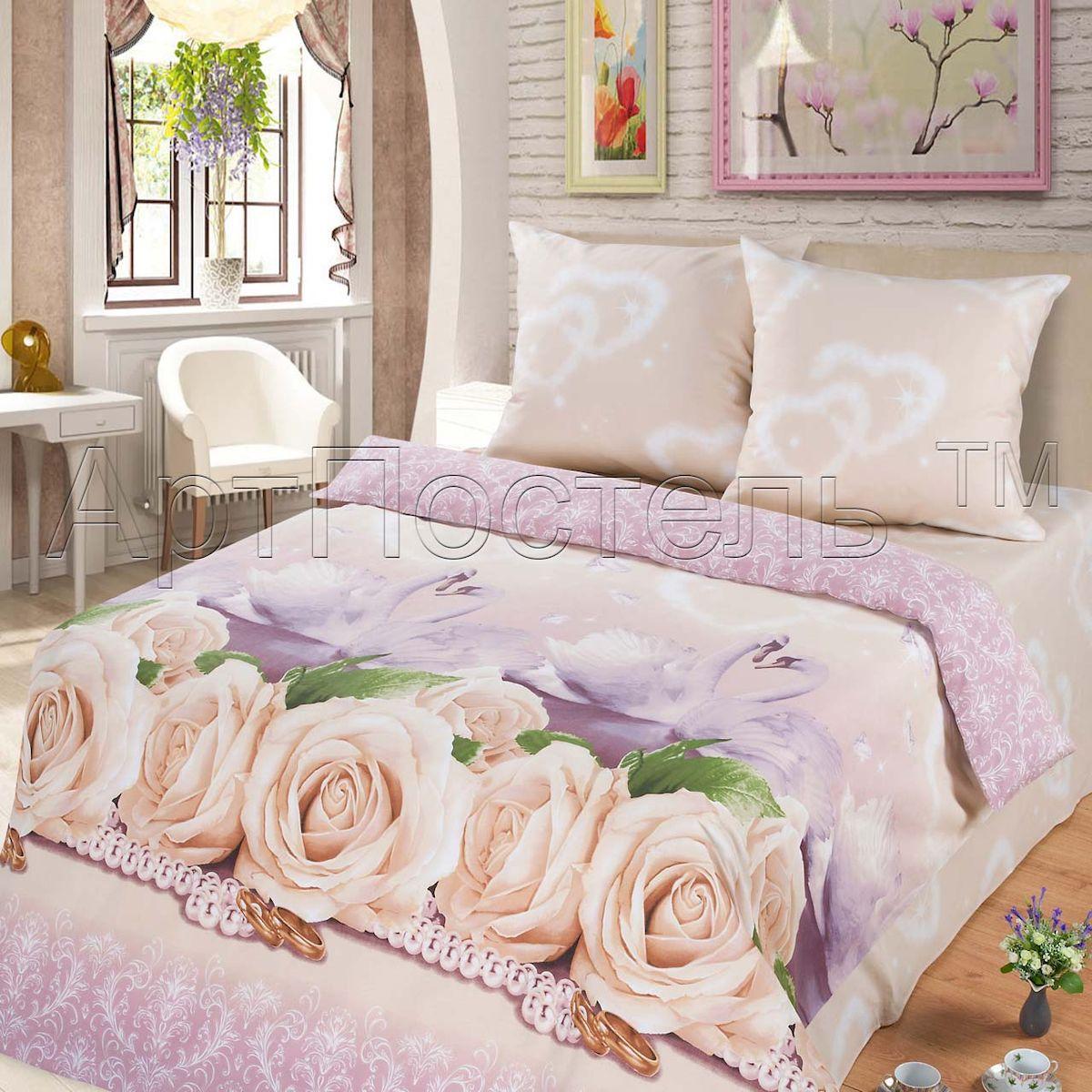 Комплект белья АртПостель Гармония, 2-спальный, наволочки 70x70