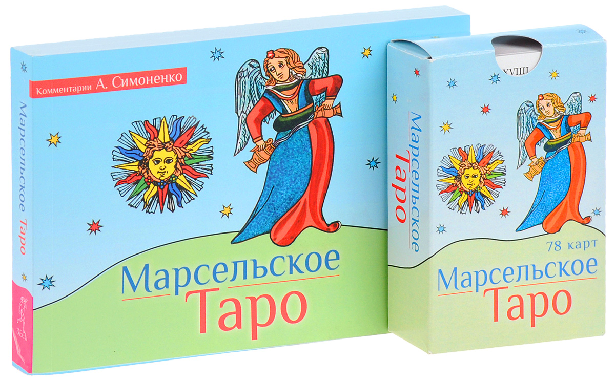 А. Симоненко Марсельское Таро (набор из 1 книги + 78 карт)