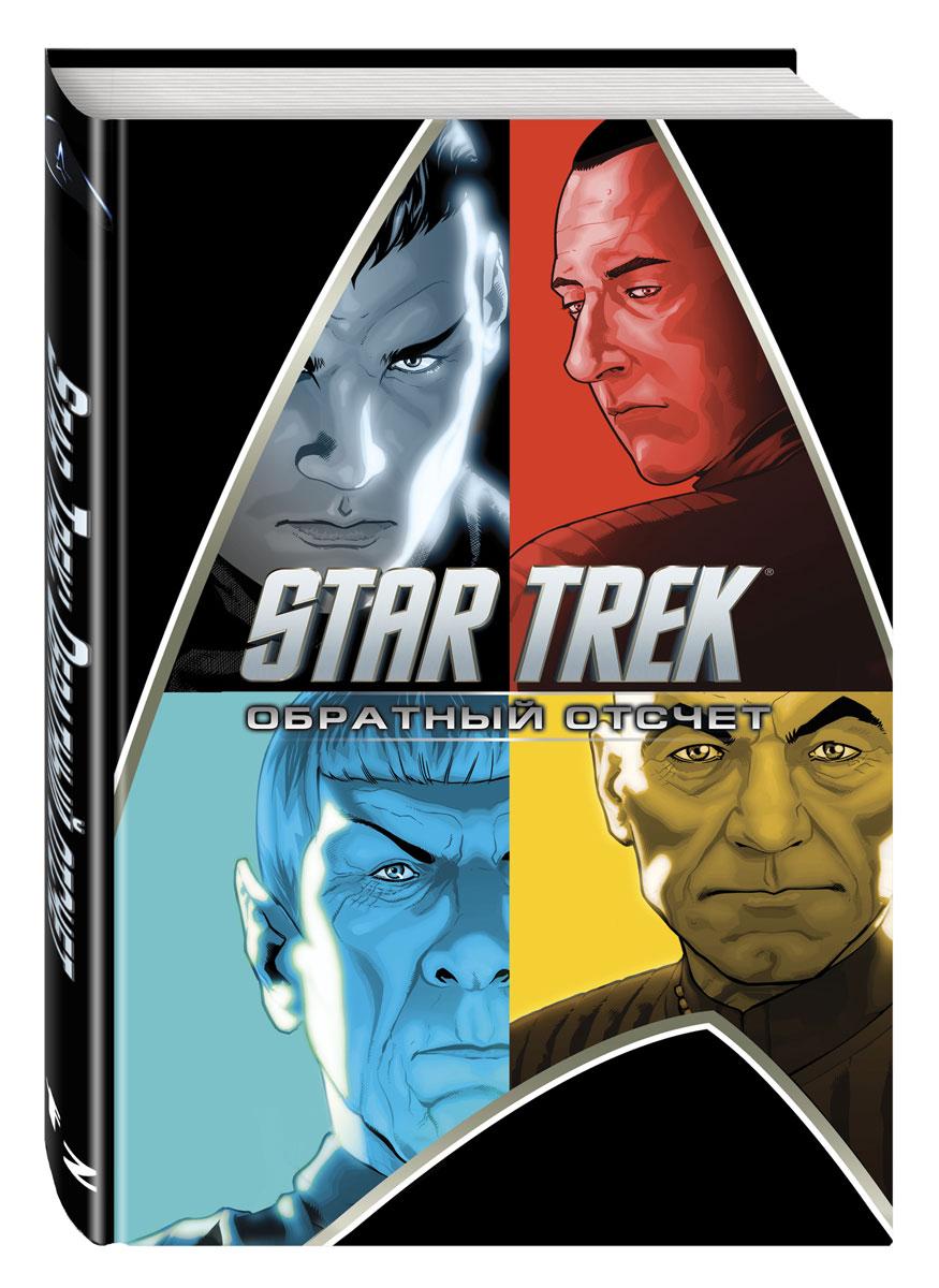 Роберто Орси, Алекс Куртцман, Майк Джонсон, Тим Джонс Star Trek. Обратный отсчет