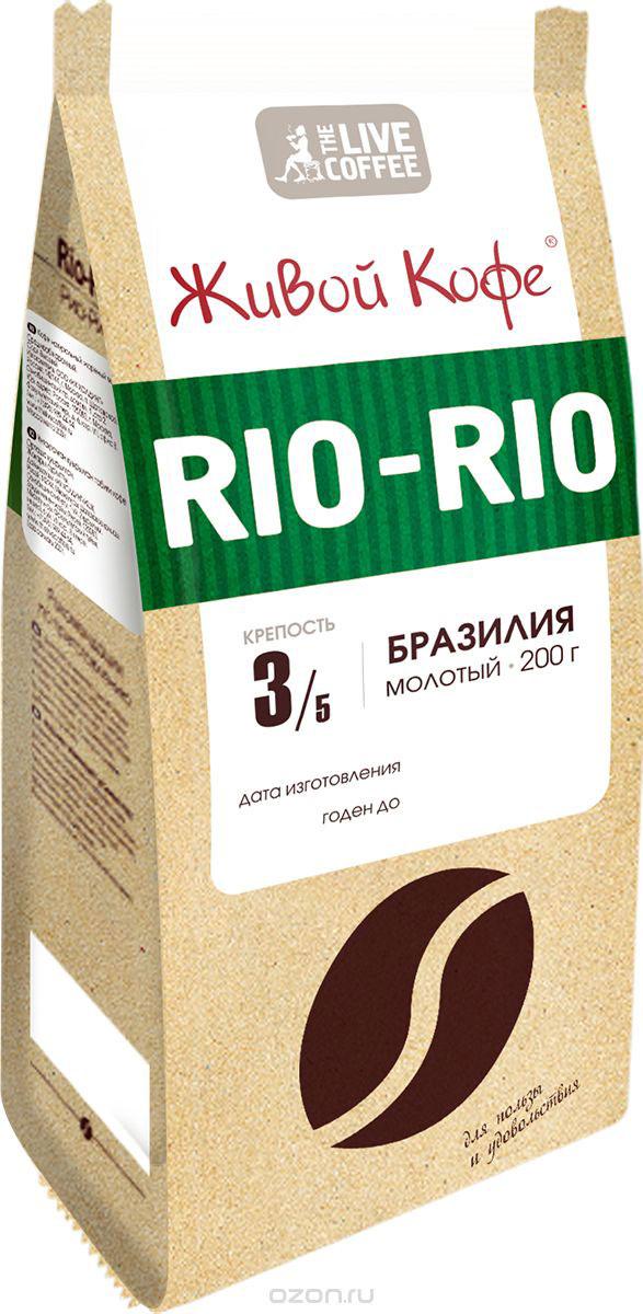 Живой Кофе Rio-Rio кофе молотый, 200 г