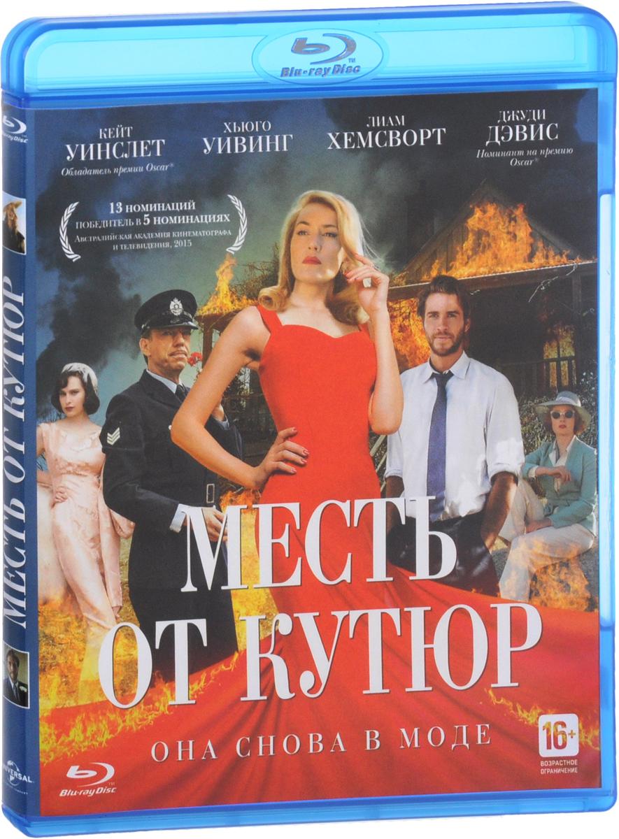 цена Месть от кутюр (Blu-ray) в интернет-магазинах