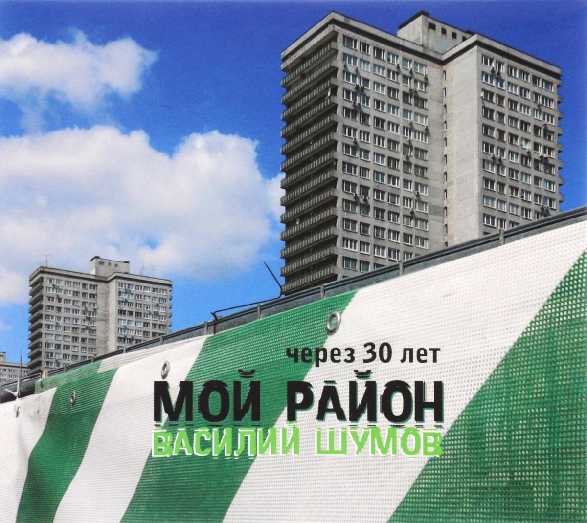 Василий Шумов Василий Шумов. Мой район через 30 лет василий литовченко мой город