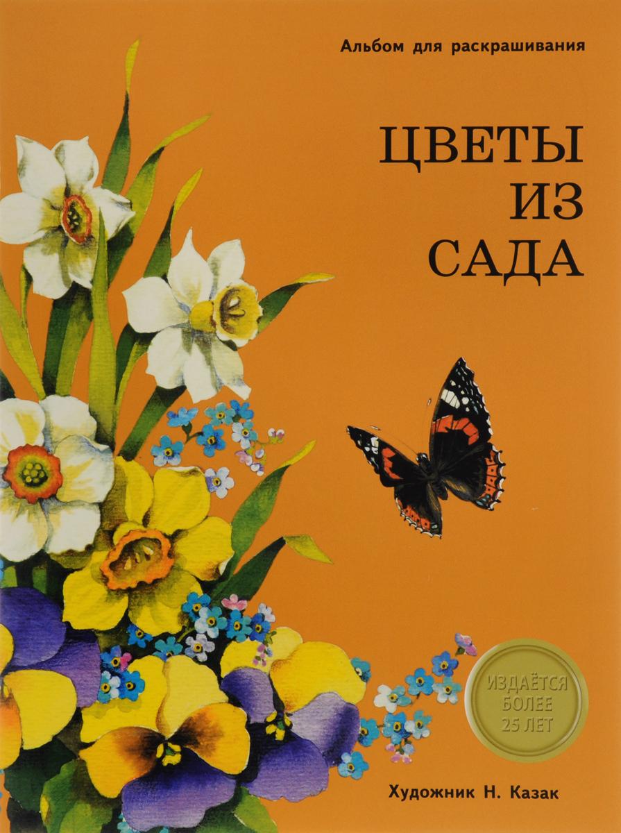 Н. Терентьева Цветы из сада. Альбом для раскрашивания цветы мак картинки