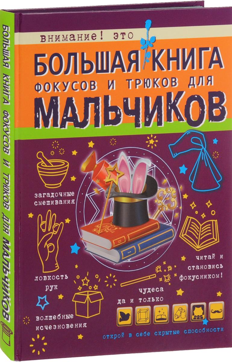 В. А. Ригарович Большая книга фокусов и трюков для мальчиков