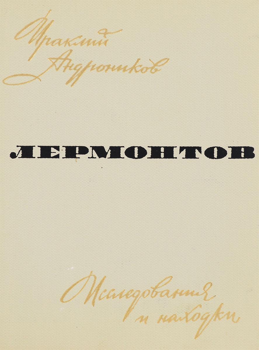Ираклий Андроников Лермонтов. Исследования и находки ираклий андроников тагильская находка