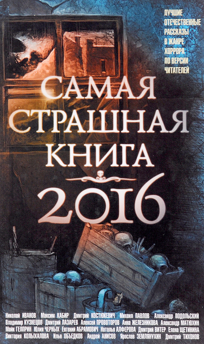 Самая страшная книга 2016 александр матюхин самая страшная книга 2018 сборник