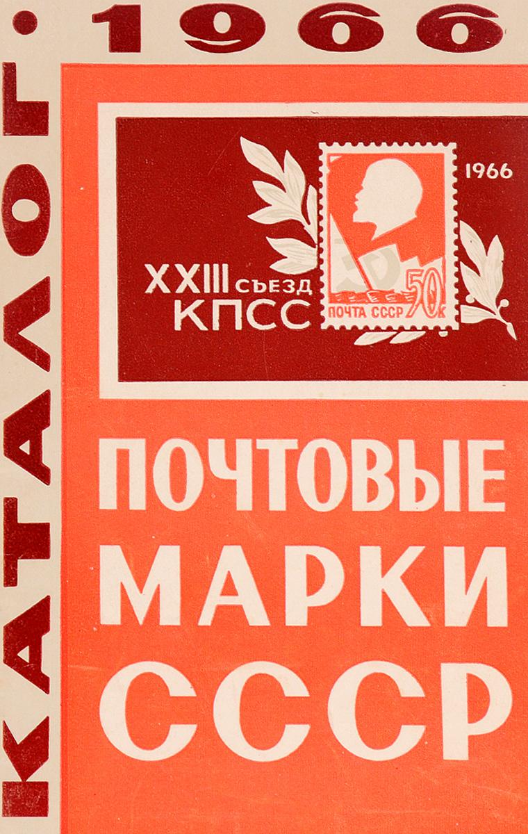 Почтовые марки СССР. 1966 почтовые марки гонконга макао тайвани 7875 2015
