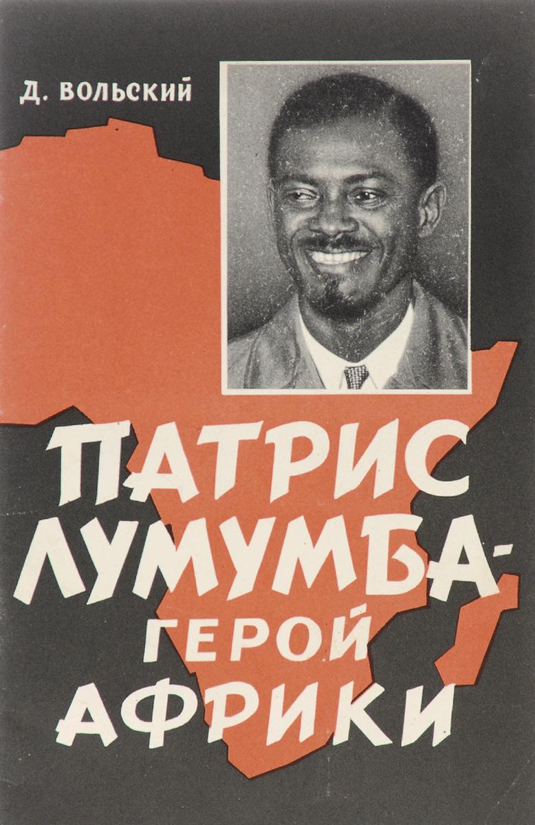 Д.Вольский Патрис Лумумба - герой Африки