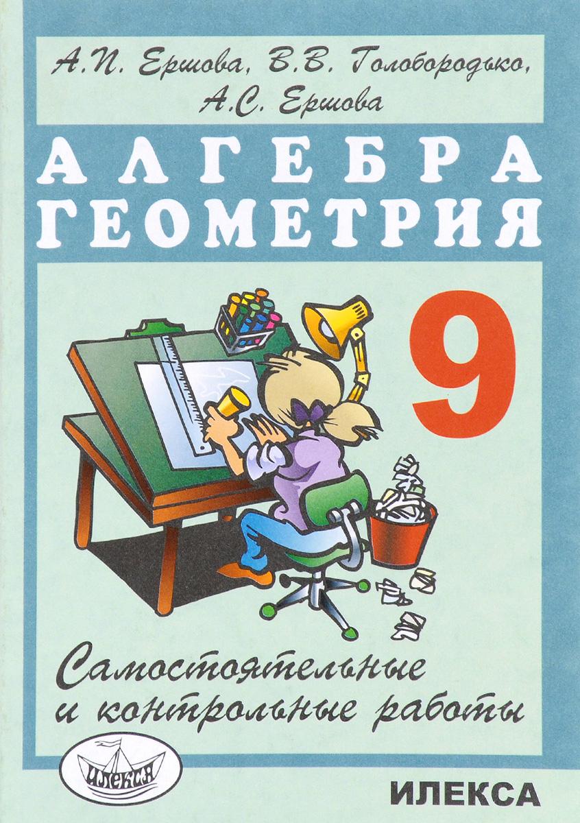 Контрольные и самостоятельные работы по математике 6 класс ершова читать онлайн форекс начинает по московскому времени
