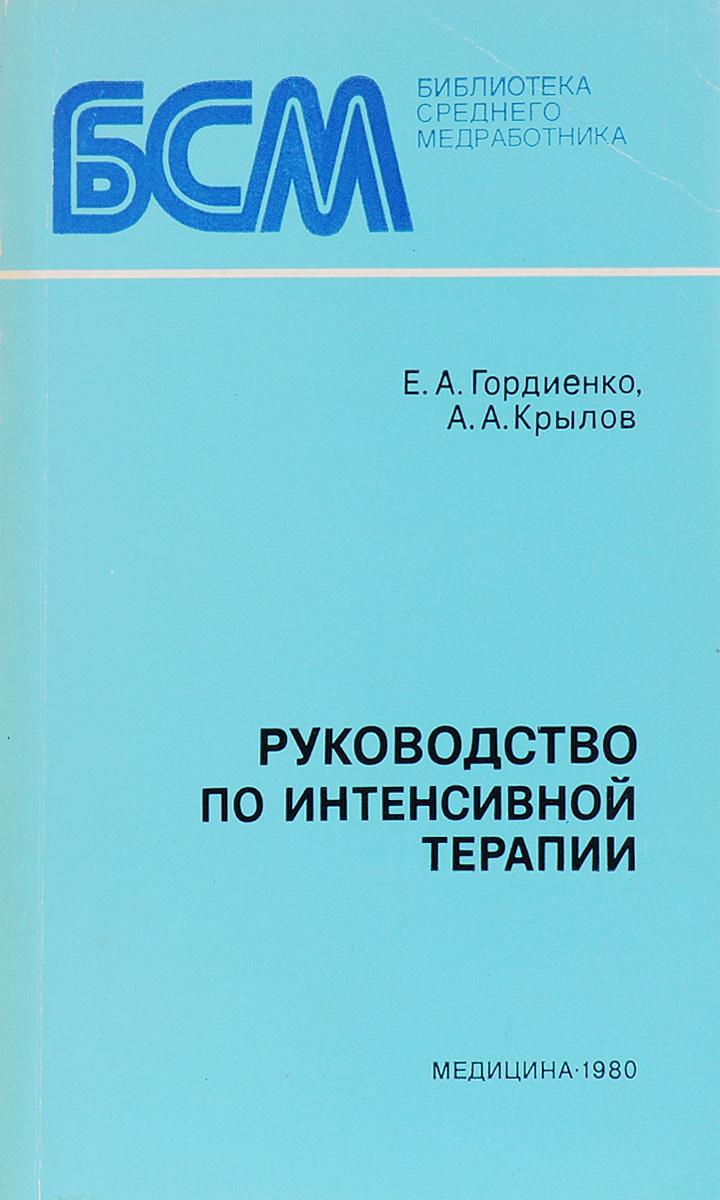Е. А. Гордиенко Руководство по интенсивной терапии