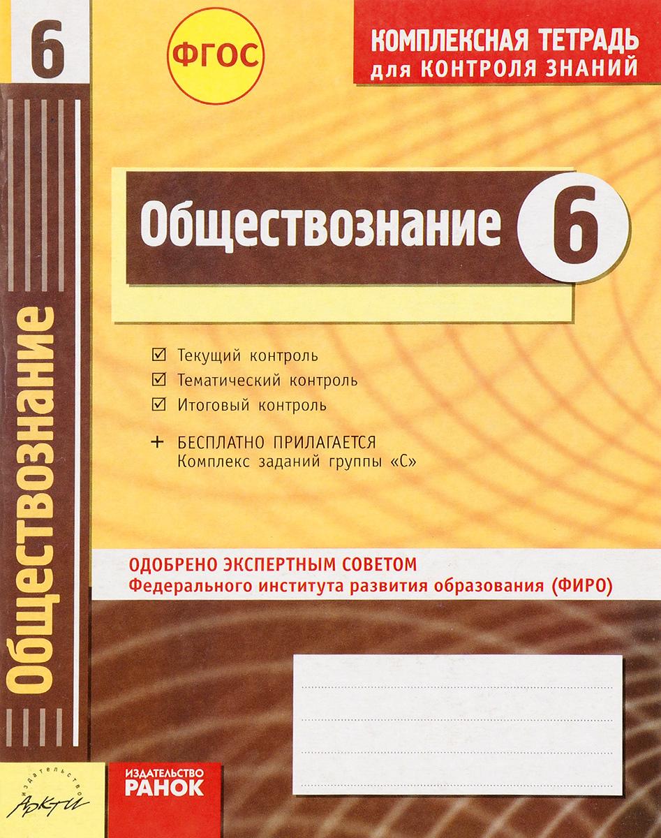 А. И. Ивонина, Р. В. Якшина Обществознание. 6 класс. Комплексная тетрадь для контроля знаний