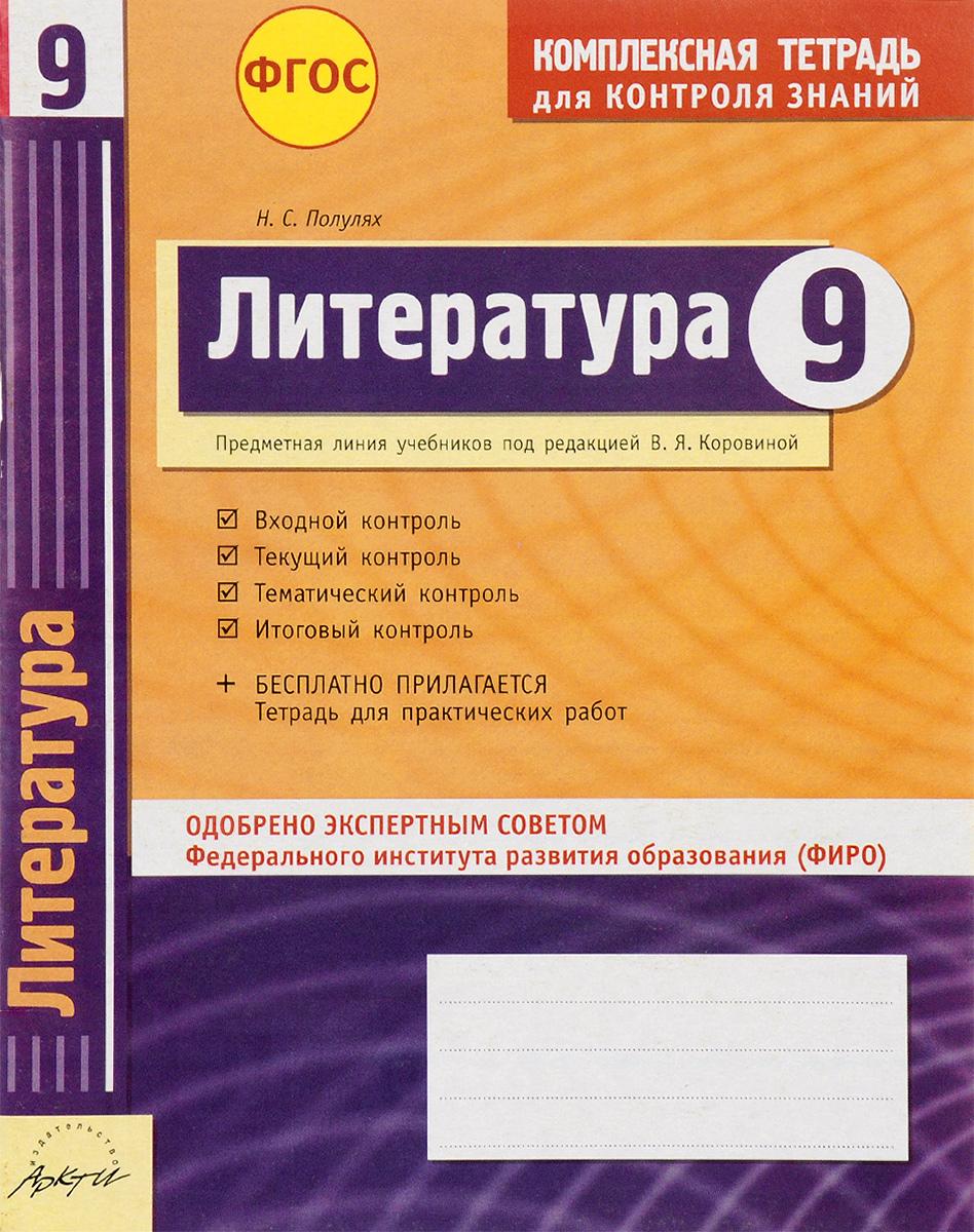 Н. С. Полулях Литература. 9 класс. Комплексная тетрадь для контроля знаний