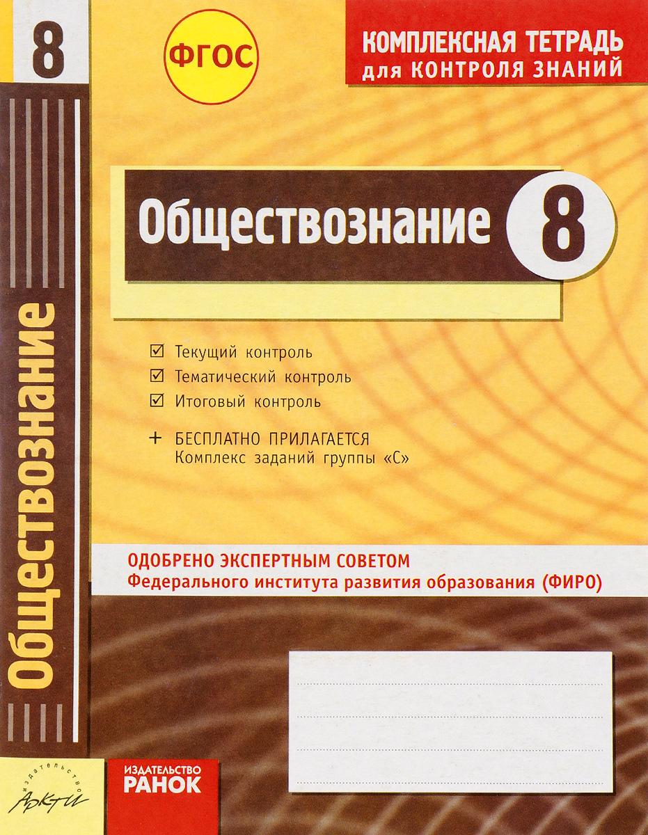 А. И. Ивонина, Р. В. Якшина Обществознание. 8 класс. Комплексная тетрадь для контроля знаний цена