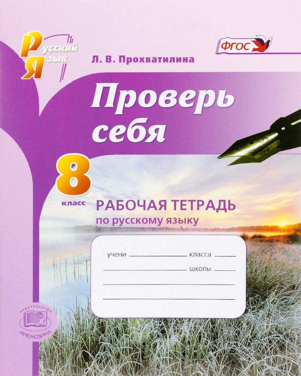 Л. В. Прохватилина Русский язык. 8 класс. Проверь себя. Рабочая тетрадь